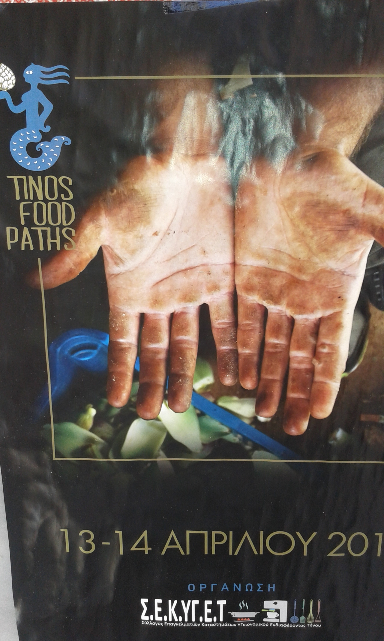 Tinos Food Paths 2016: ΕΜΠΕΙΡΙΑΖΩΗΣ!