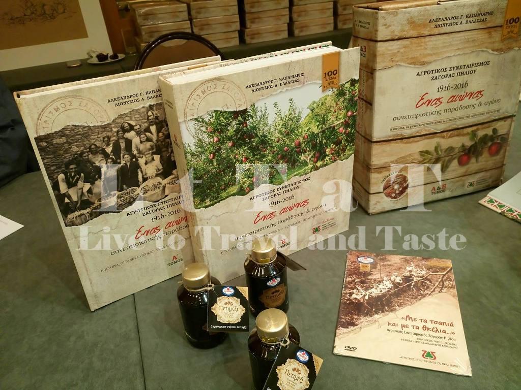 Παρουσίαση του δίτομου έργου «Αγροτικός Συνεταιρισμός Ζαγοράς Πηλίου,1916-2016»