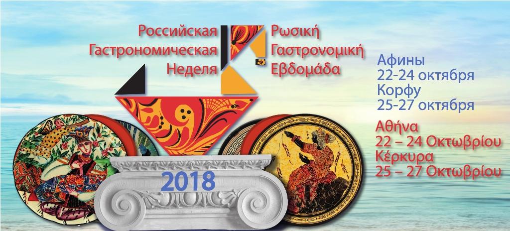 Ρωσική Γαστρονομική εβδομάδα στηνΕλλάδα