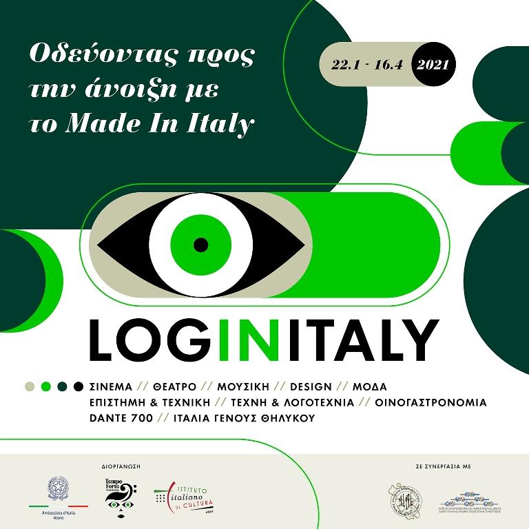 Log In Italy, οδεύοντας προς την Άνοιξη με το Made inItaly