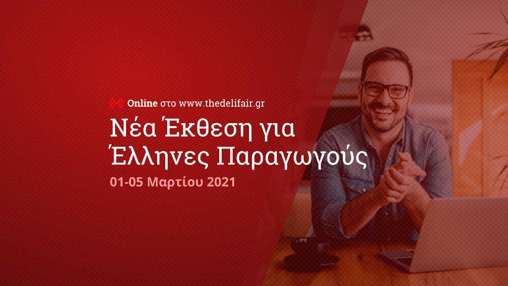 The DeliFair by ΕΞΠΟΤΡΟΦ: Η κορυφαία online διοργάνωση για Έλληνες παραγωγούς έρχεται τονΜάρτιο
